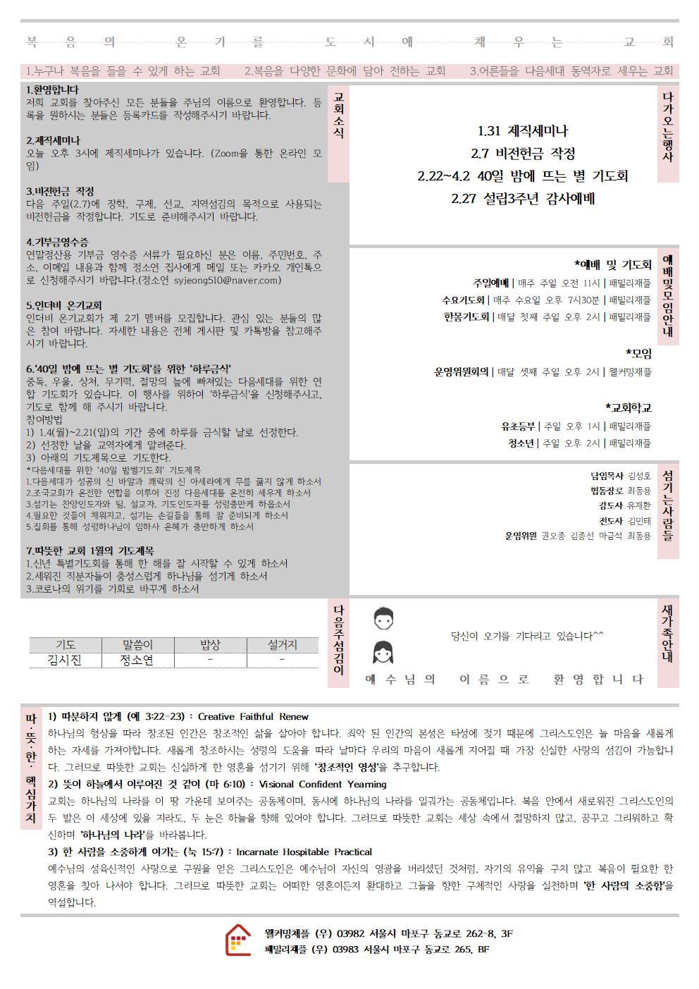 20210131 따뜻한교회 주보002.jpg