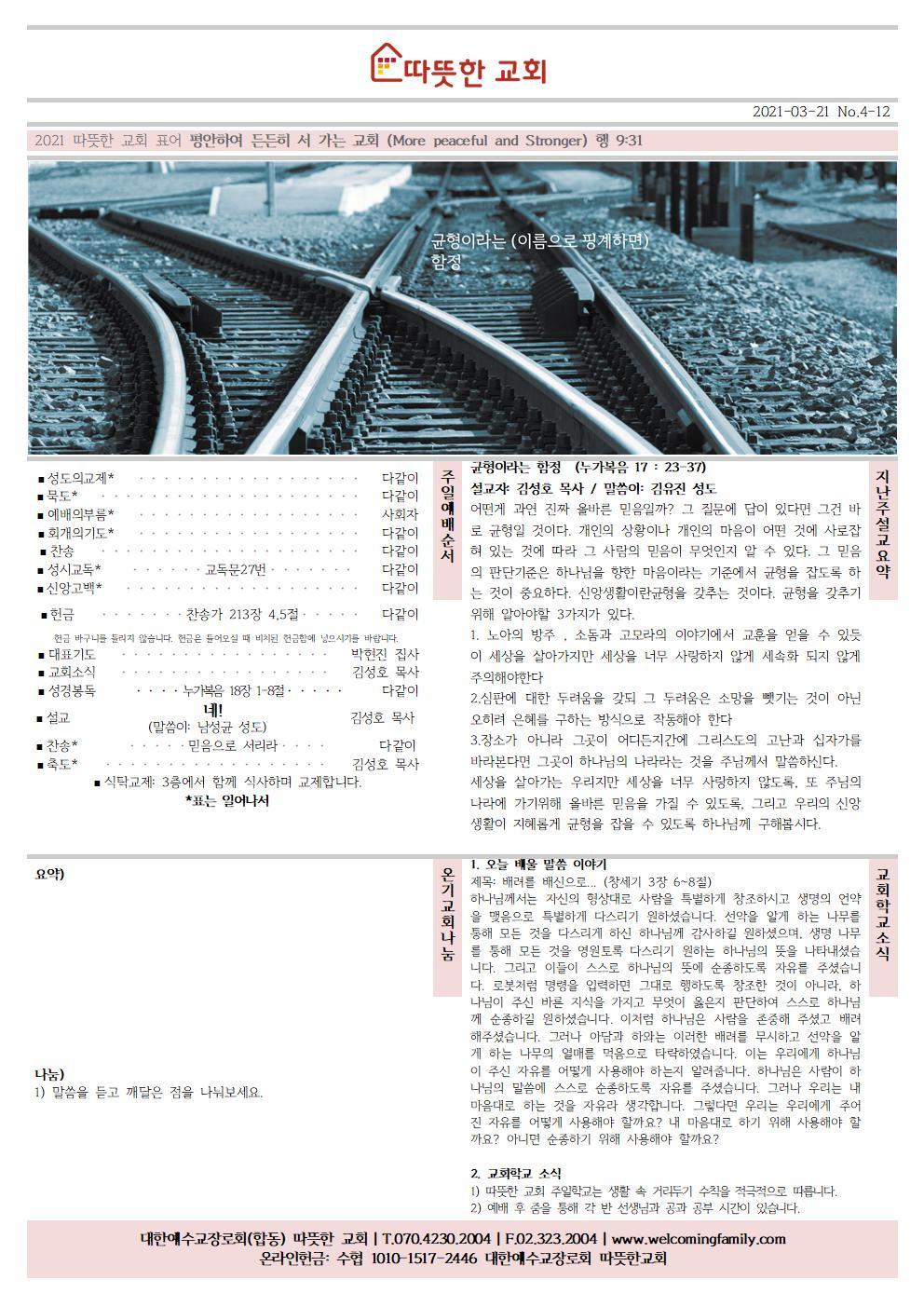 20210321 따뜻한교회 주보001.jpg